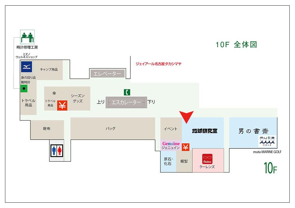 東急ハンズ名古屋店10F見取り図
